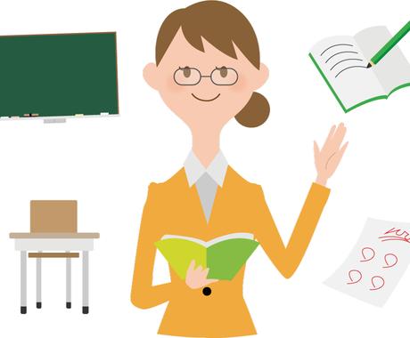 コロナによる勉強の遅れ・理解不足の手助けを致します 小中高生で学年が変わって勉強に不安がある方、解消しましょう! イメージ1