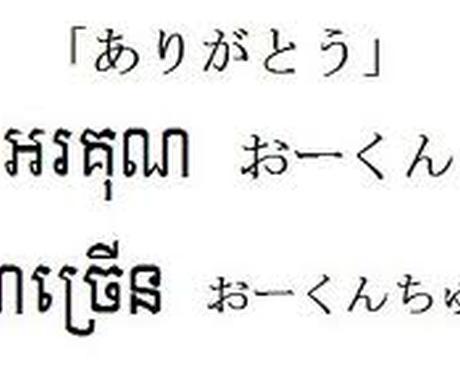 クメール語 翻訳