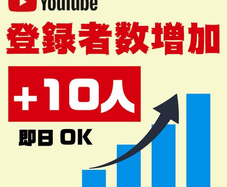 YouTubeチャンネル登録数を+10拡散します チャンネル登録数を+10人のお手伝いをします。(即日可) イメージ1