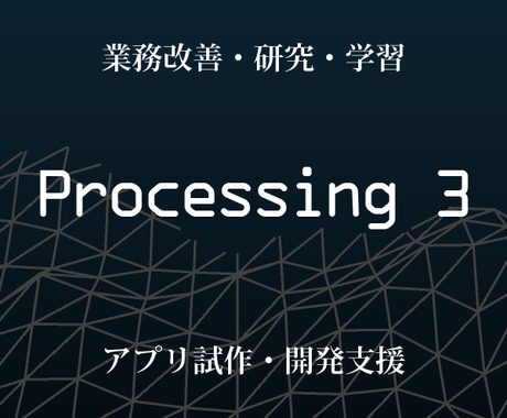 Processingアプリの試作・開発支援します 業務改善 研究 プログラミング 学習 等の支援 イメージ1
