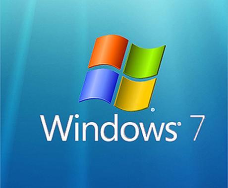 なぜ貴方は「Windows XP」を使い続けるのか 『Windows 7』へ安くアップする方法 イメージ1