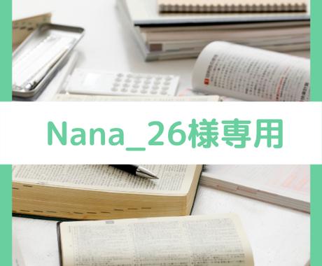 Nana_26専用☆資格取得ご支援します ほかの方はご購入いただけません イメージ1