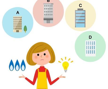 電気、ガス代の節約術教えます 電気ガスの自由化の現役営業マンが教えます! イメージ1