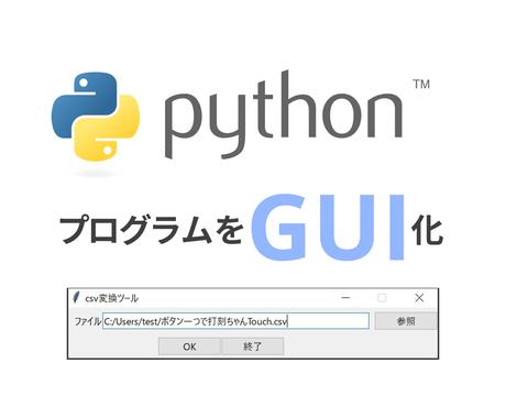 PythonプログラムをGUI化します Windows対応!!PythonでGUI形式のexeを作成 イメージ1
