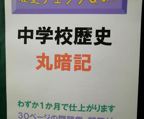 地理版も出た!この問題集で、社会科を征服できます 「チェックQ&A」で中学校社会科の教科書がマスターできます。 イメージ1