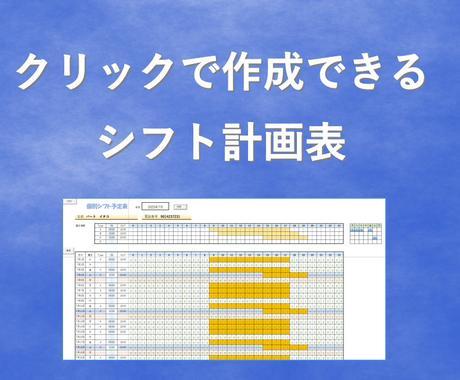 Excelでシフト計画表が作成できます スタッフ名を登録すればクリックだけでシフト計画表が作成できる イメージ1