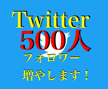 完全日本人フォロワー100人〜500人増やします 大喜利賞金イベント最大級のアカウントです! イメージ1