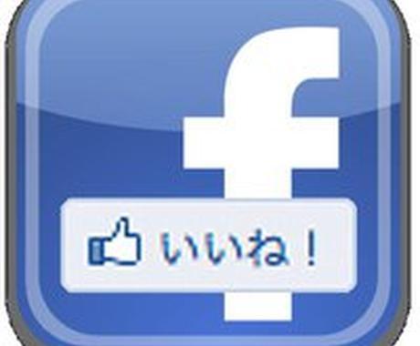 【評価数が200を超えました♪】私の友達数4500人facebookであなたのサイトを圧倒的に宣伝✩ イメージ1