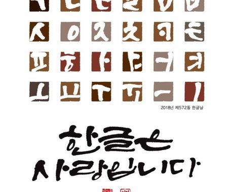 韓国語の翻訳なら何でもサポート致します 何でも韓国語で翻訳しちゃいます! イメージ1