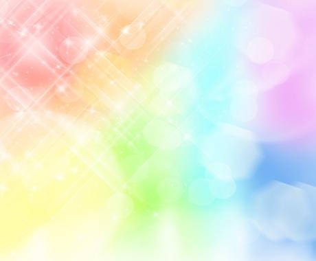 1日一人限定!オーラ霊視でお悩み相談受付いたします オーラの色と形であなたを占います。 イメージ1