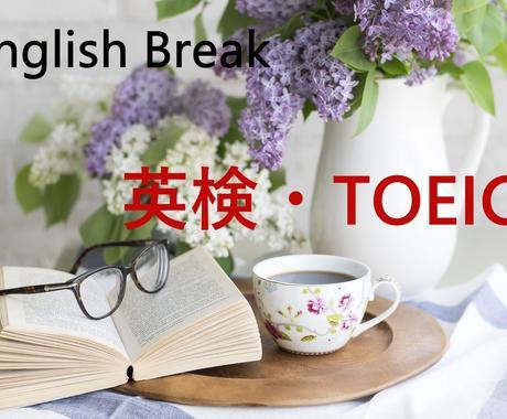 英検1級講師が英検・TOEICの指導をします 小学生から英検やTOEIC得点UPのスキルをお教えします イメージ1