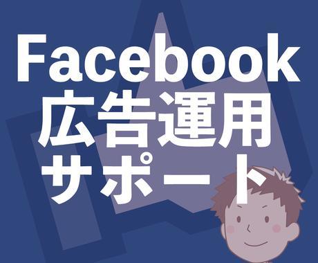 認定資格者がFacebook広告運用代行します Facebook公式認定資格保有者による広告成果最大化 イメージ1