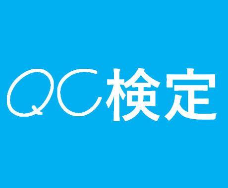 品質管理検定(QC検定)の教育を行います 品質管理検定(QC検定)2級・3級の教育を行います。 イメージ1