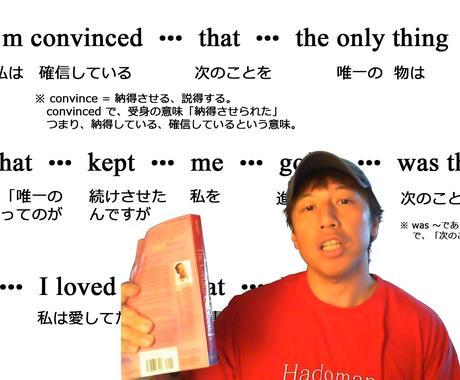 英文に『直読直解訳』を付けて欲しい方はこちらから イメージ1