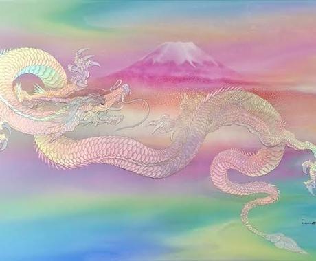 金運・財運アップ!眠っている気を呼び起こします 龍神様のお力をお借りして、金運・財運の向上をお手伝いします イメージ1