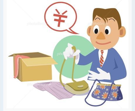 買える❗️訪問買取で粗利品を買う方法を教えます アポ取りから、クローザーまで❗️❗️ イメージ1