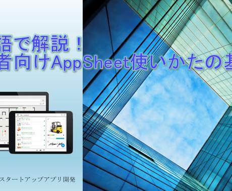 日本語でAppSheetの使いかたを教えます 基礎を学んで、たった1時間でスマホアプリが作れるように! イメージ1