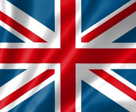 英語の母国、本場イギリスの英語をお教えします 「もう英語は一生できない。。」と諦めているあなたへ!! イメージ1