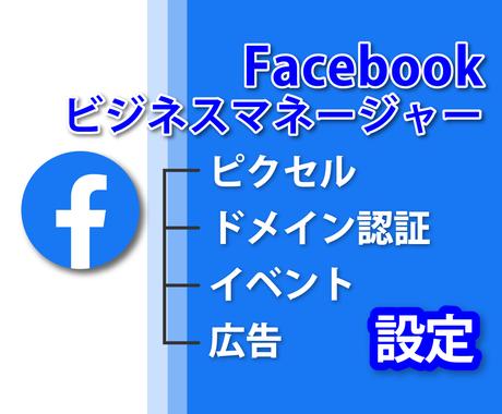 Facebookビジネスマネージャー設定行います iOS14~に対応したFacebook広告設定万全 イメージ1