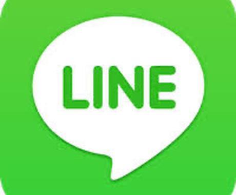 LINE公式アカウント活用して集客のお手伝いします LINE公式アカウントの開設、設定相談受け付けます! イメージ1