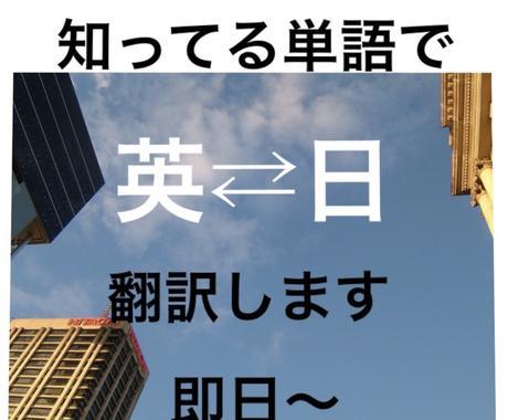 翌朝納品可 英⇄日翻訳します 知っている単語を使って、相手に伝わる英語に翻訳します! イメージ1