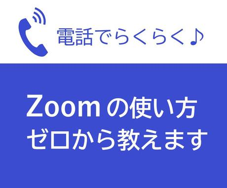 電話相談◆Zoomの使い方ゼロから教えます わかるまで丁寧にサポートします! イメージ1