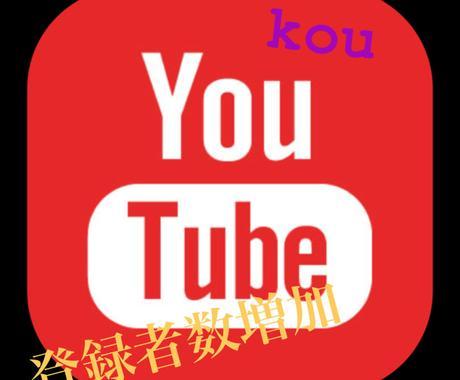 YouTubeのチャンネル登録者数を拡散させます 購入者様のチャンネルに誘導し+100人~拡散させます! イメージ1