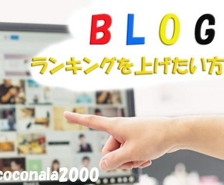 毎日ブログポチポチします ブログのランキングをあげたい方へ イメージ1