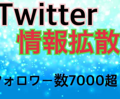 若いオタクフォロワー約10000人に情報拡散します 【Twitter】学生であることを活かして若い層に情報を! イメージ1