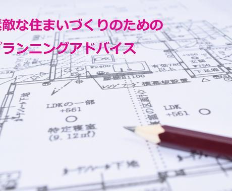住宅の間取りのご相談にのります 経験豊富な設計士による住まいのセカンドオピニオン イメージ1