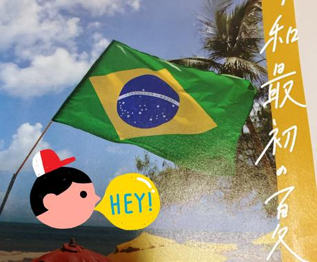 ブラジルでの体験記や旅行への注意点をシェアします ブラジルでの注意点や楽しく旅に行けるようにシェアします。 イメージ1
