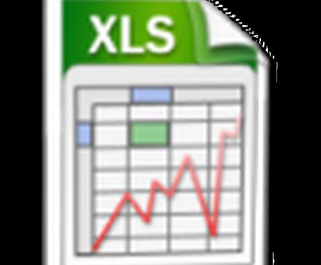 お使いのExcel(エクセル)ファイル、もっと便利に改善します イメージ1