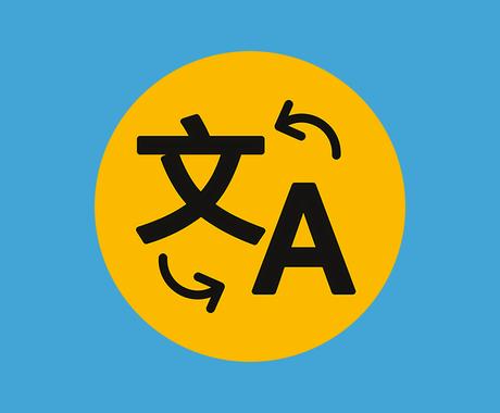 イギリス・日本出身のプロ2人で英⇔日翻訳をします 英・日翻訳で失敗したくない方へ。安心な対応力とクオリティを。 イメージ1