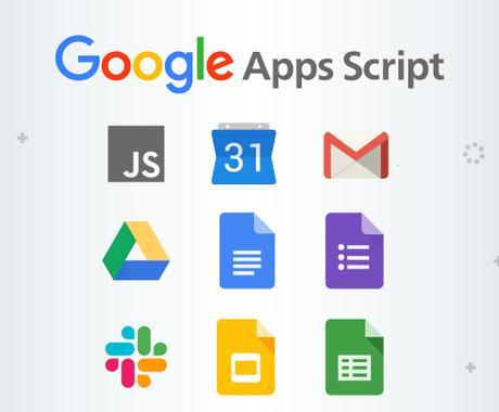 Google Apps Scriptを教えます 1時間の作業が3秒で終わる仕事の裏技教えます イメージ1