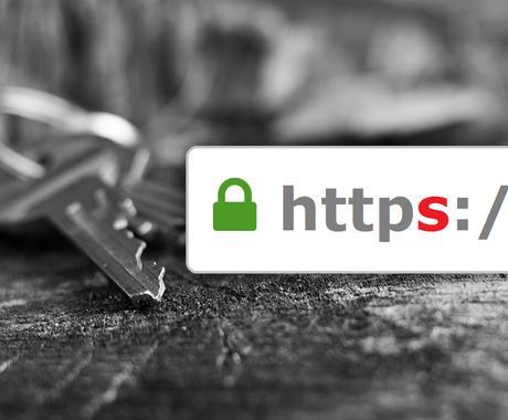 常時SSL/TLS(https)を定額で代行します ワードプレスSSL化 / AWS・GCP・Azureも対応! イメージ1