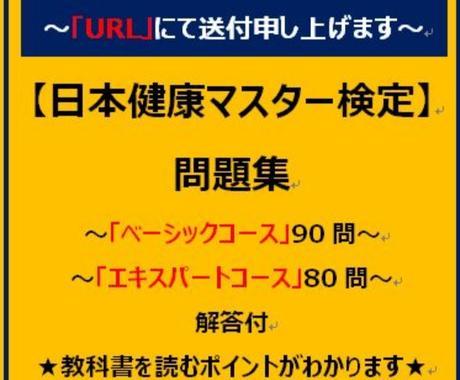 日本健康マスター検定のポイントを教えます 教科書を読むポイントがわかるよう傾向をお伝えします。 イメージ1