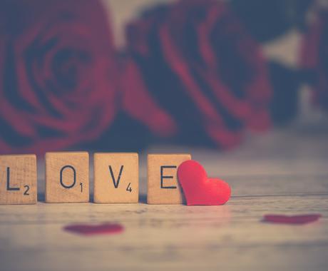 たくさん話して心を軽く。どんな恋愛相談でものります どんな恋愛にも使える!5つの恋愛タイプ解説のオマケ付き イメージ1