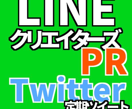 LINEクリエイターズスタンプ・着せかえ 【Twitter定期ツイート】【宣伝・拡散】 イメージ1