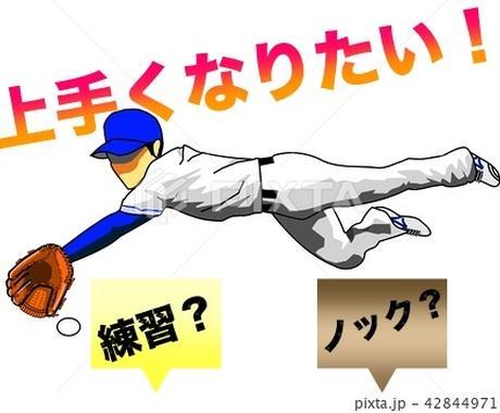 野球で守備の要になる方法教えます チームにとって必要不可欠な選手になれます! イメージ1