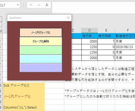 生産管理で便利なEXCELマクロ②を提供します 【画面上のボタン押すだけ、すぐに使える】 イメージ1