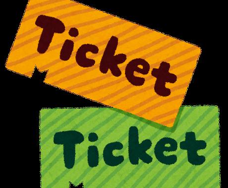 チケット等の出品アイテムを自動で購入します 作業の自動化、効率化を図りたい方へ イメージ1