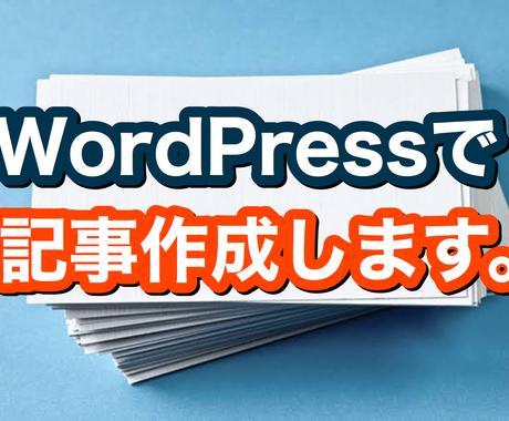 ブログ、記事の作成お手伝いします wordpressで記事作成お手伝いします!! イメージ1