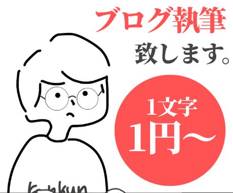 1文字1円〜ジャンル問わずブログ記事執筆します 1記事〜5記事まで。希望があればアイキャッチ画像作成可能 イメージ1
