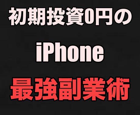 初期投資0円のiPhone最強副業術教えます リスクなしで出来るビジネス初心者にもオススメの最終手段です イメージ1