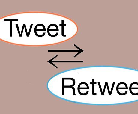 業界最安値!Twitterを6日間拡散•集客します 6日間であなたのTweetを拡散させます!!! イメージ1