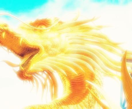 龍神様を霊視いたします 貴女様を守る龍神より御助言を賜り、会話形式にて御伝えします イメージ1