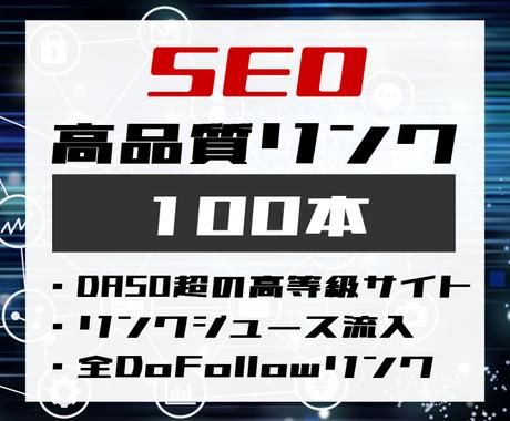 SEO!高品質サイトからの被リンクで順位を上げます 全てDoFollow属性の超強力で効果的な被リンク施策! イメージ1