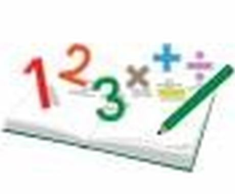 現役東大生が高校までの数学、算数の解答・解説を最短1日で作成します! イメージ1