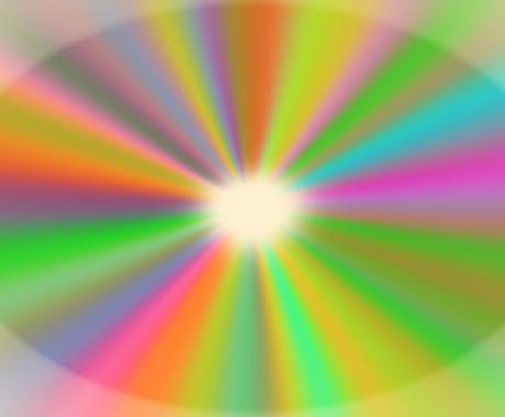 オーラリーディングでオーラを活性化します オーラがより活性し、さらに幸せになるための大切なメッセージ イメージ1