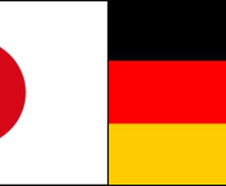 ☆ドイツ語の翻訳 日本語⇔ドイツ語 英語⇔ドイツ語★ イメージ1